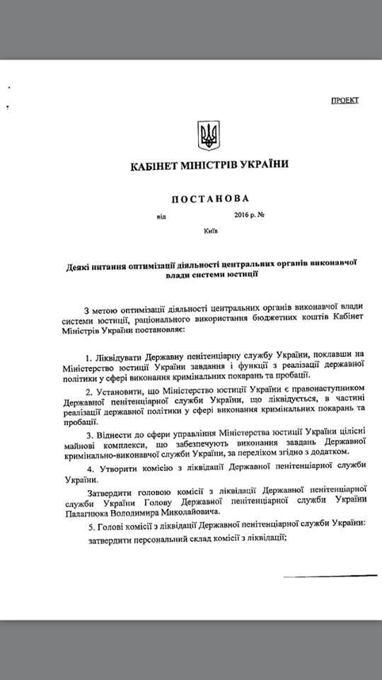 Информация для сумчан: Кабмин планирует передать функции пенитенциарной службы Минюсту (фото) - фото 1