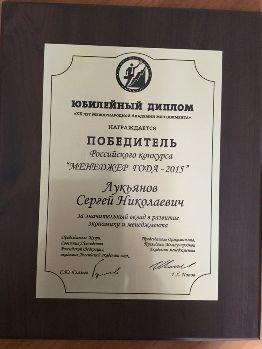 Лукьянов-дип-уу
