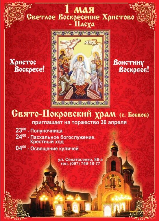 Приглашаем на Пасхальное богослужение в Свято-Покровский храм с.Боевое (фото) - фото 1