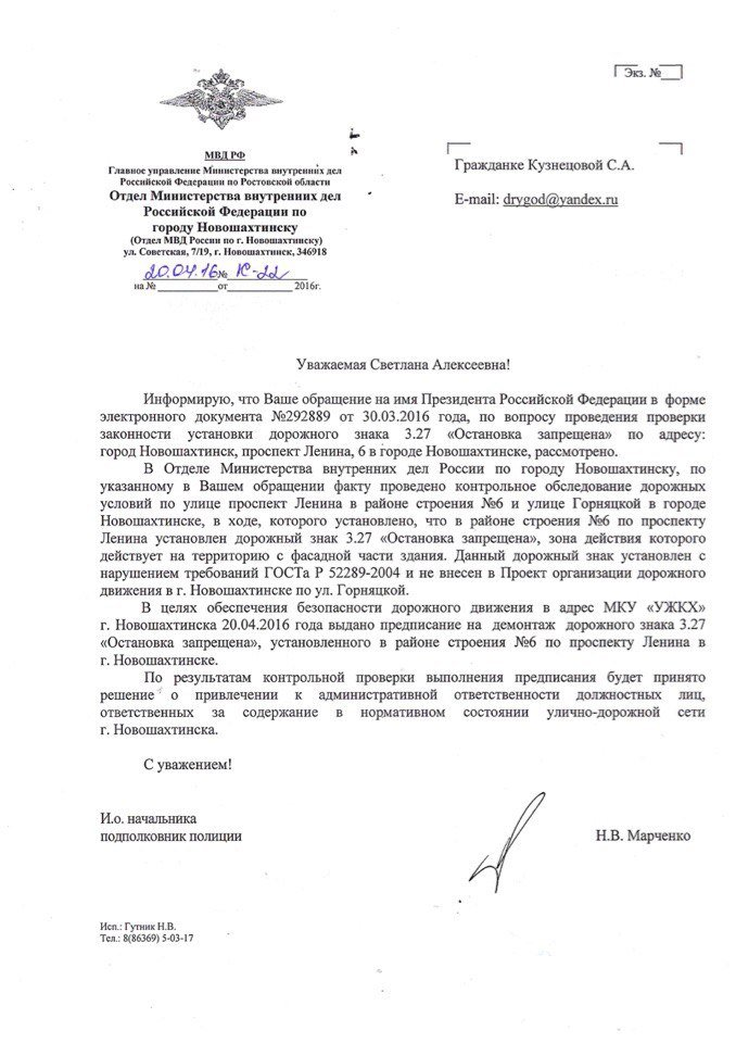 """Местный житель добился демонтажа незаконно установленного знака """"Остановка запрещена"""" в центре Новошахтинска, фото-1"""