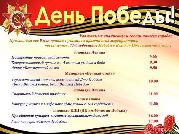 Афиша культурно-массовых мероприятий, посвященных Дню Победы (фото) - фото 1