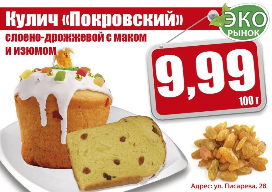 рынок-Покровский дрожжевой