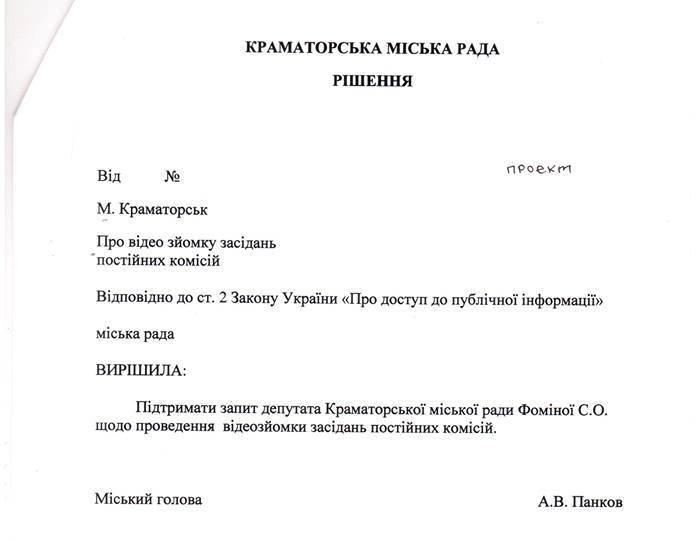 Краматорские депутаты отказались записывать на видео заседания комиссий, фото-1