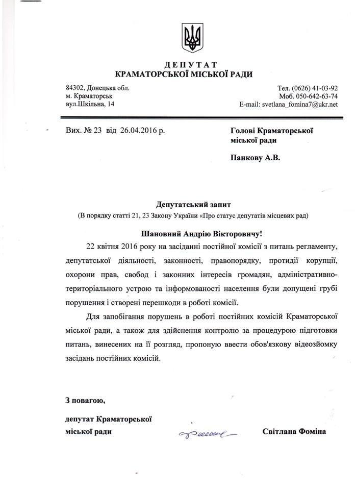 Краматорские депутаты отказались записывать на видео заседания комиссий, фото-2