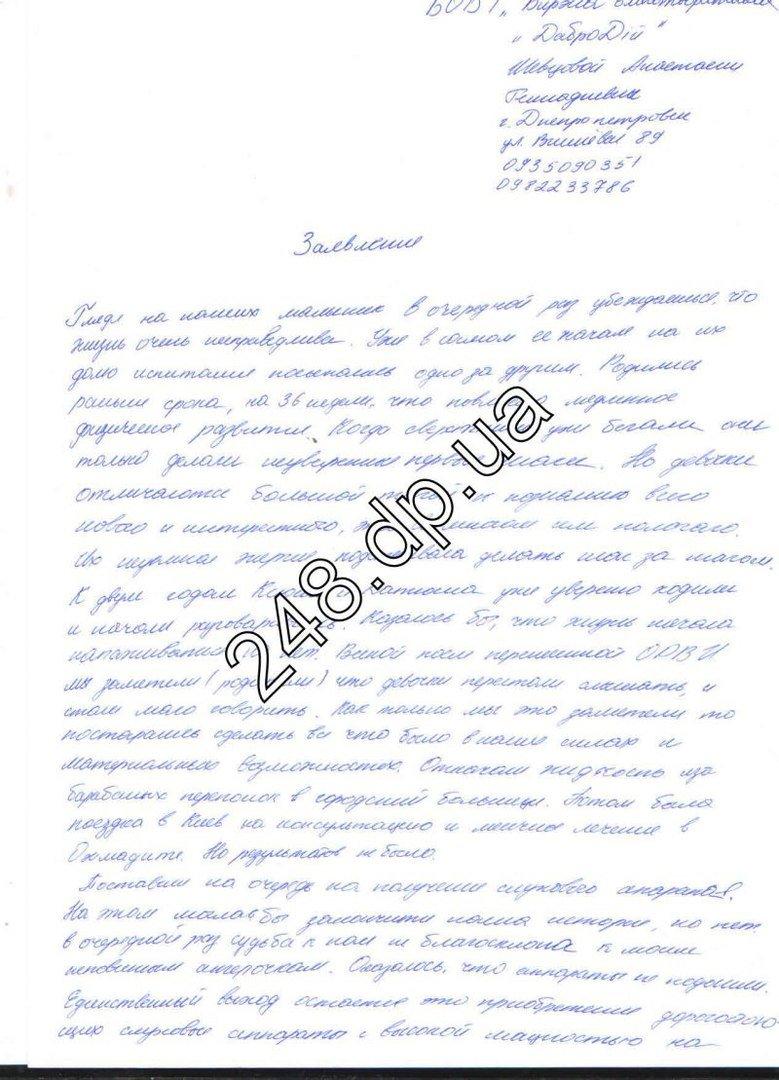 Без импланта близняшки из Днепропетровска потеряют слух навсегда уже через месяц (фото) - фото 1