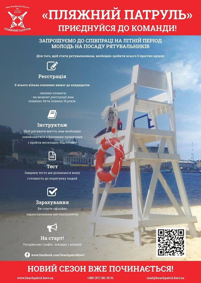 В Киеве открыли набор спасателей на пляжи (фото) - фото 1