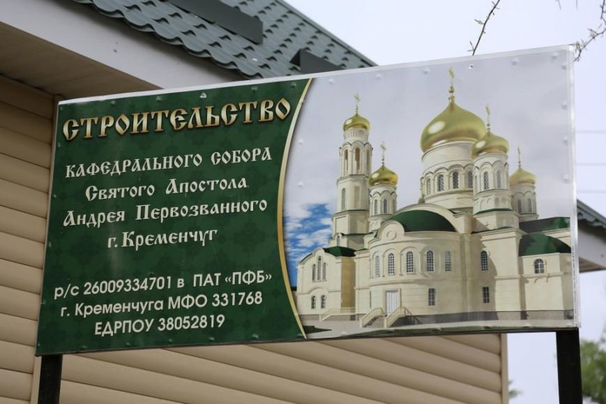 В Кременчуге открылся еще один храм: в честь Апостола Андрея Первозванного, фото-3