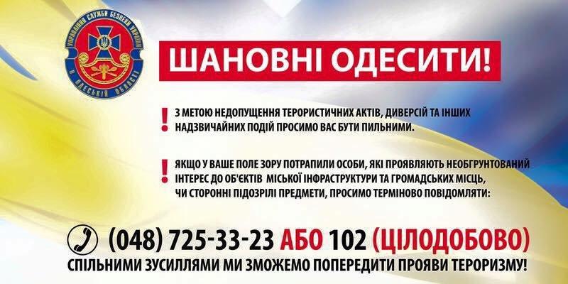 3dae889699387cc0a1921e4831b50aaa Одесские СБУшники готовы противостоять любым вызовам