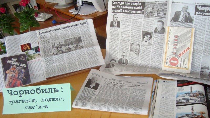 У Полтаві провели паралель – Чорнобиль 30 років тому і зараз (фото) - фото 3