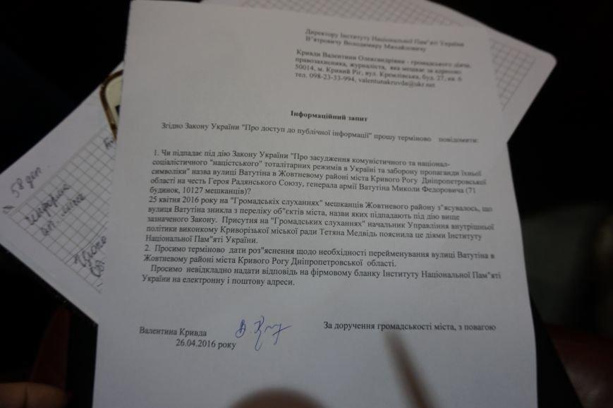Криворожанка пытается выяснить, почему в Жовтневом районе улица Ватутина пропала из списка на переименование (фото) - фото 1