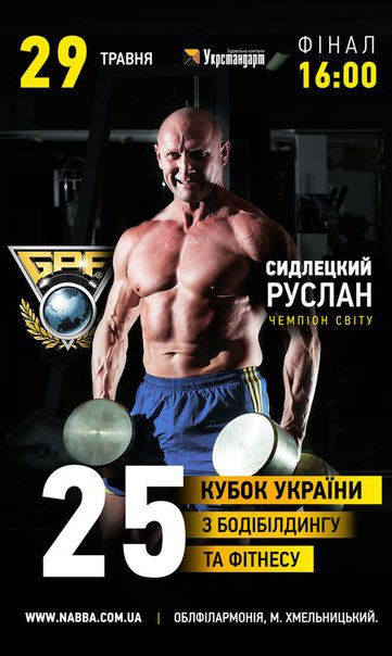 cup_kiev_2016_big_05