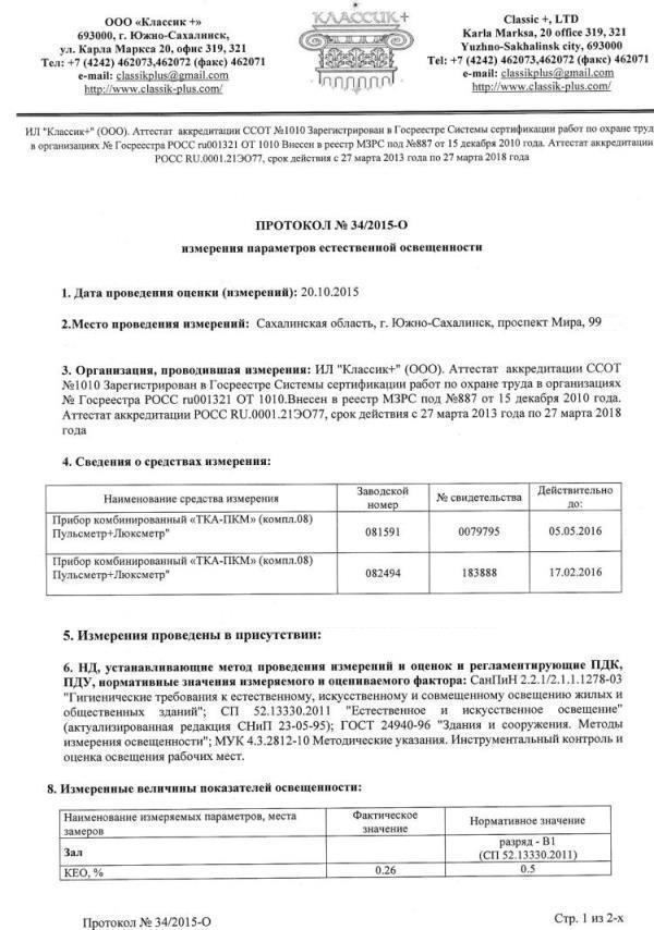 Противостояние. Опубликовано обращение жителей к губернатору Сахалинской области (фото) - фото 4
