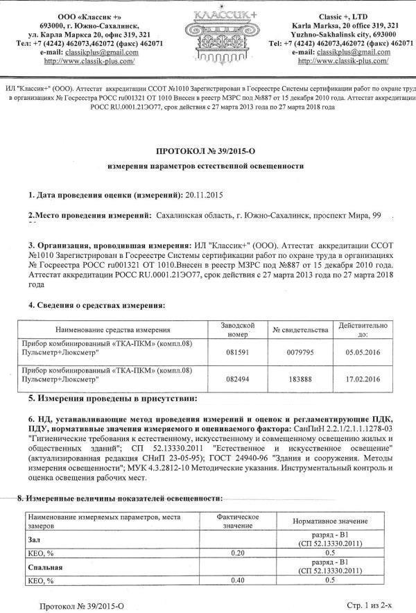 Противостояние. Опубликовано обращение жителей к губернатору Сахалинской области (фото) - фото 2