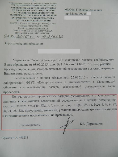 Противостояние. Опубликовано обращение жителей к губернатору Сахалинской области (фото) - фото 1