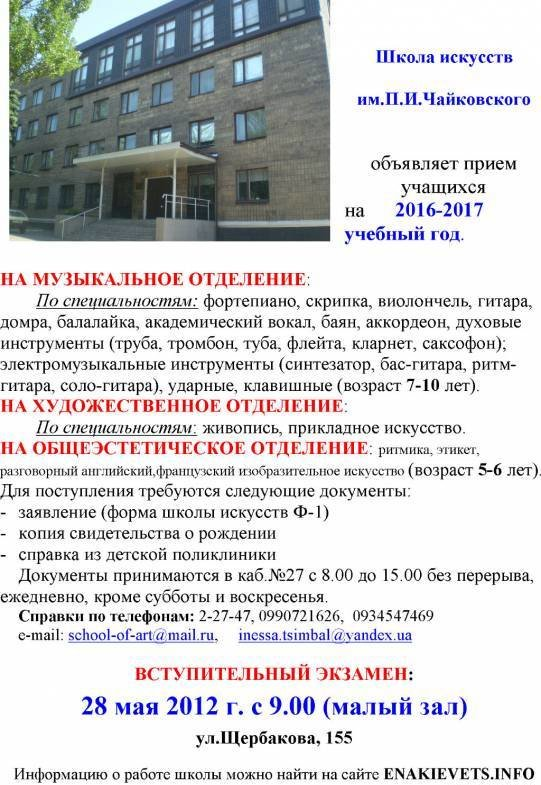 Школа искусств имени Чайковского объявляет набор учащихся (фото) - фото 1
