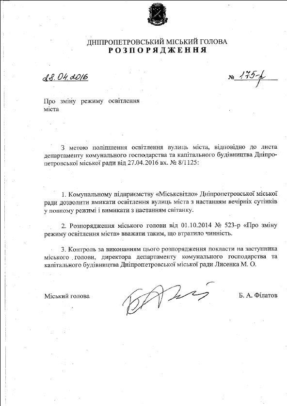 28-57222e22a7b23-filatov_popisal_rasporyazhenie_ob_izmenenii_rezhim