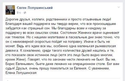 Евгений Лопушинский находится в тяжелом состоянии (фото) - фото 1