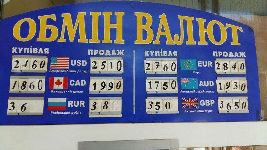Скільки коштує долар та євро у Львові: реальний курс валют станом на 29 квітня (ФОТО) (фото) - фото 1
