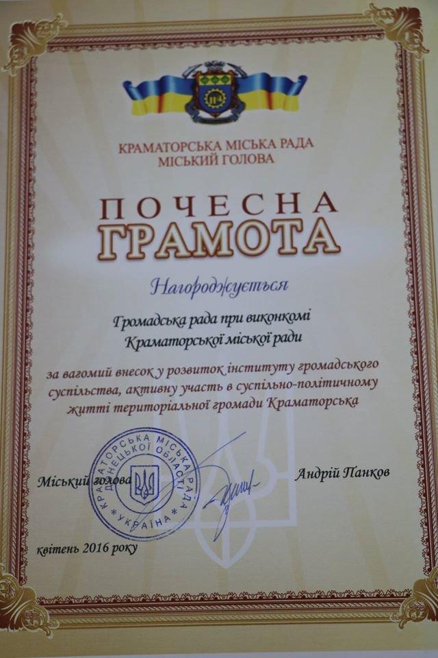 Краматорский градоначальник вручил грамоты активным общественникам, фото-2