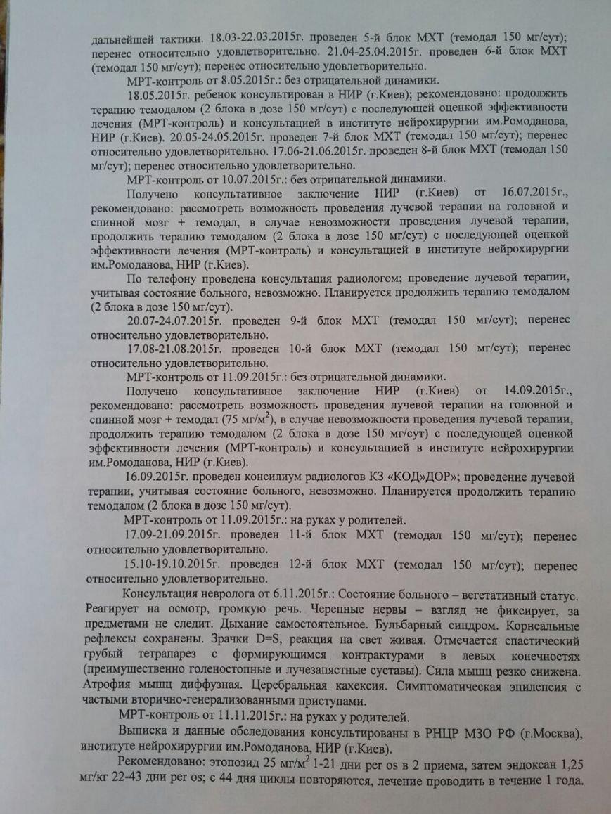 Внимание! Маленькому жителю Днепропетровска срочно нужна помощь!, фото-3