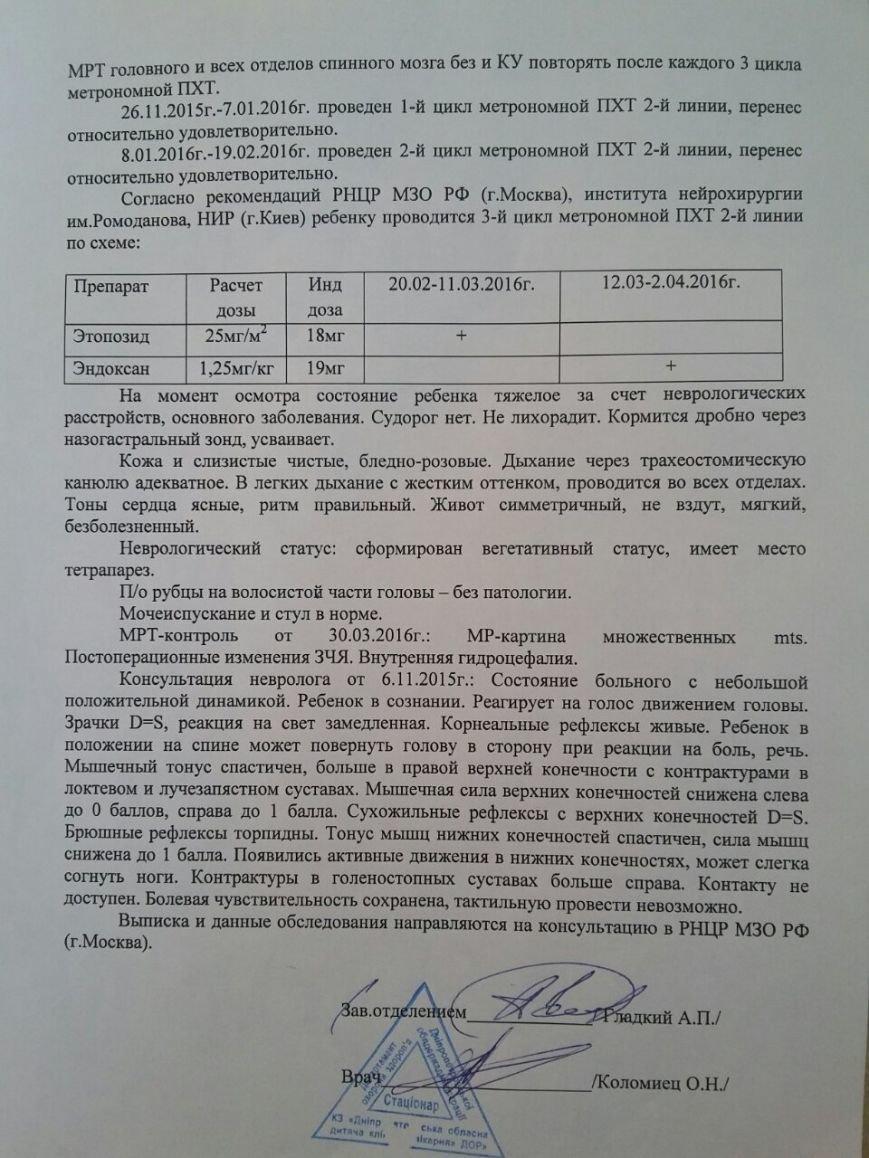 Внимание! Маленькому жителю Днепропетровска срочно нужна помощь!, фото-4