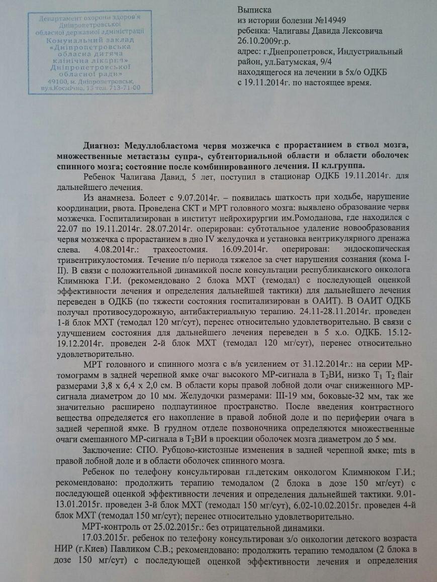 Внимание! Маленькому жителю Днепропетровска срочно нужна помощь!, фото-2