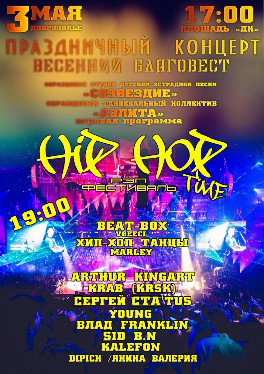 Сегодня  в Доброполье пройдёт большой праздничный концерт, фото-1