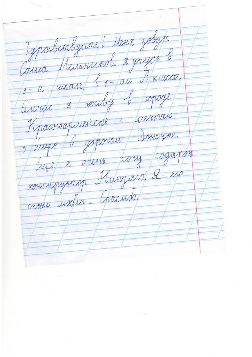 МЕльников А.