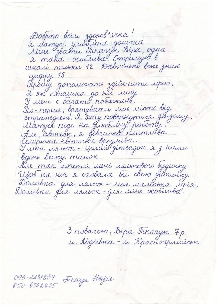 Ткачук В.2