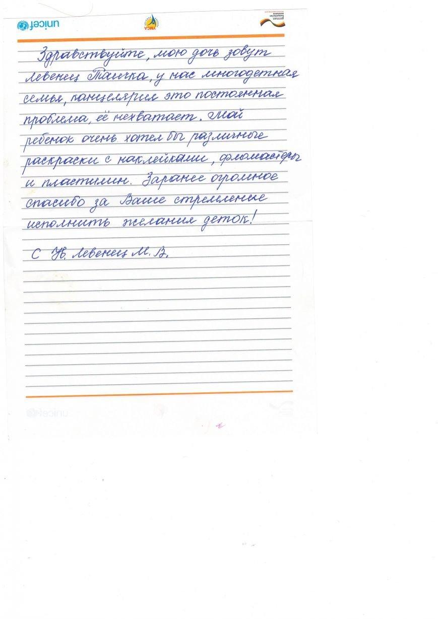 Левенец Т.