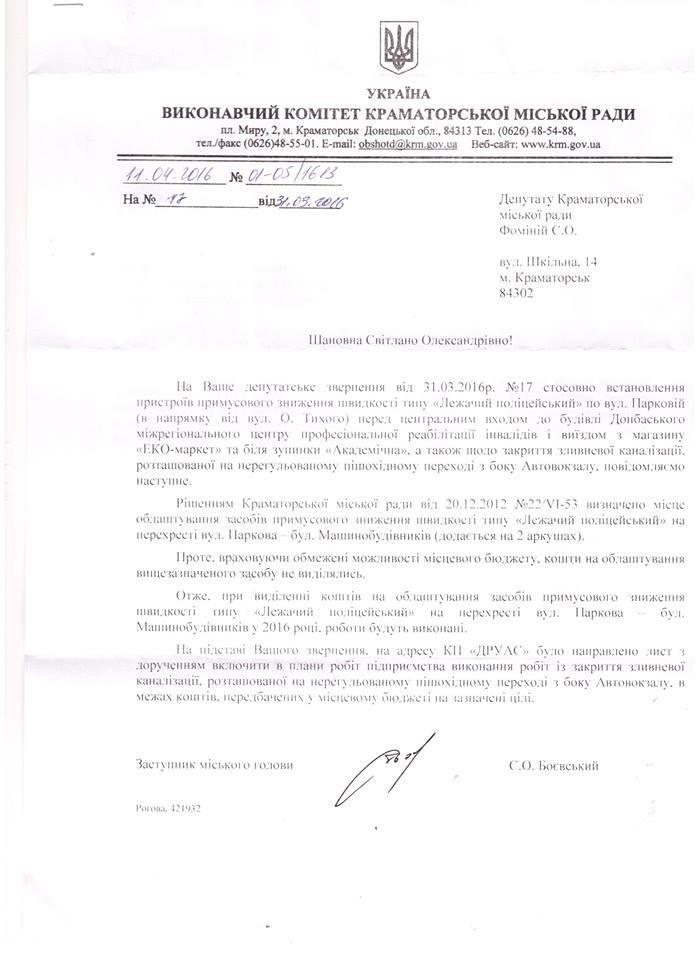 В бюджете Краматорска нет денег на лежачий полицейский для безопасности инвалидов, фото-1