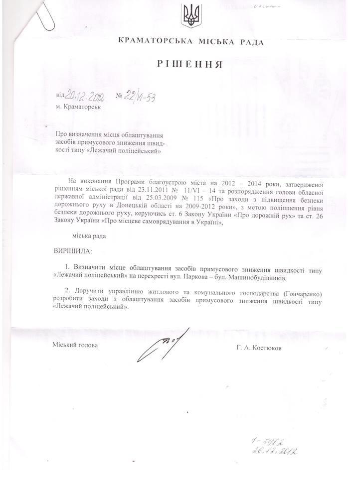 В бюджете Краматорска нет денег на лежачий полицейский для безопасности инвалидов, фото-2