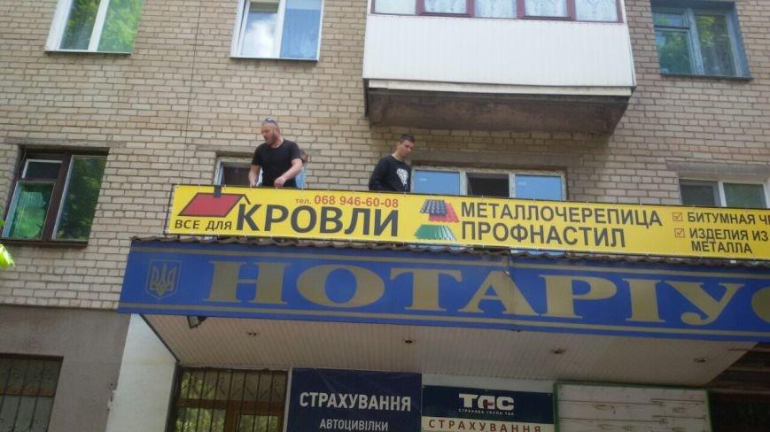 Жить по-людски: активисты  Кривого Рога  демонтировали вывеску, незаконно установленную перед окнами квартиры (ФОТО), фото-6