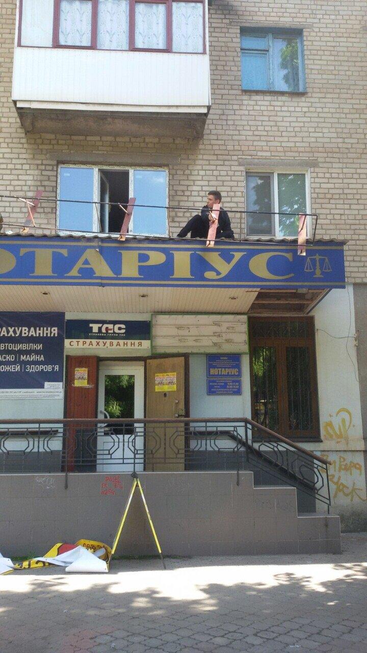 Жить по-людски: активисты  Кривого Рога  демонтировали вывеску, незаконно установленную перед окнами квартиры (ФОТО), фото-20