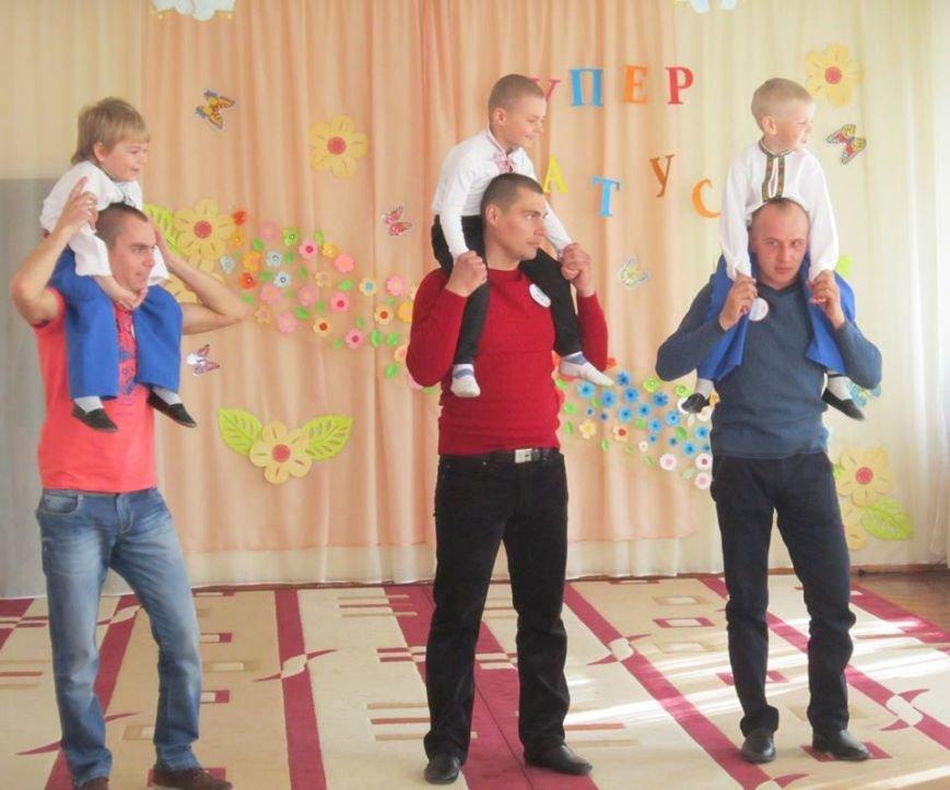 """У дитячому садочку №15 визначали """"Супер татуся"""" (ФОТО), фото-1"""
