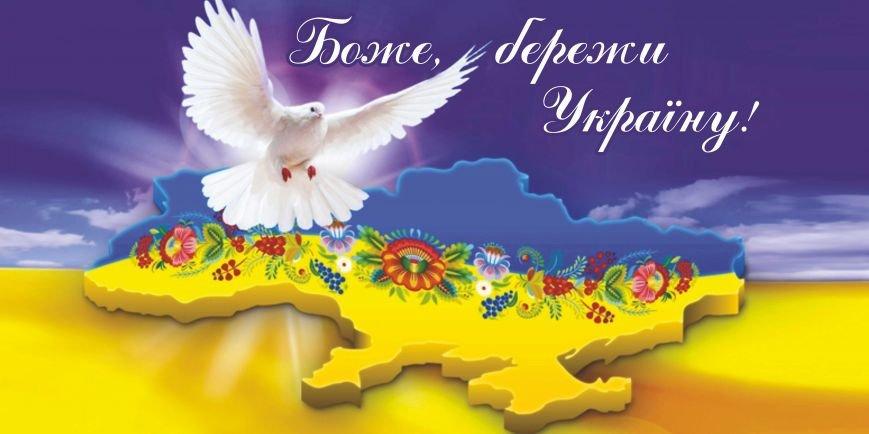 Бережи_Украiну