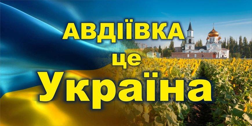 Авдеевка-Украина