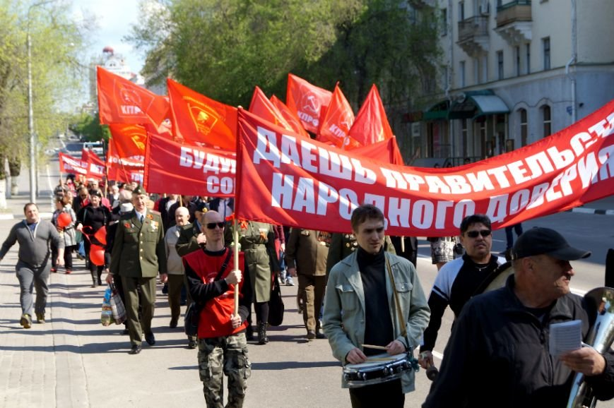 Белгородские коммунисты отпраздновали Первомай демонстрацией, фото-1