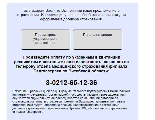 «Страховые агенты собирают зарплату по крупицам»: заказать страховку стало возможно через интернет, фото-2