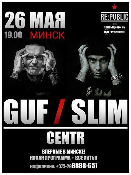 Guf и Slim выступят в Беларуси с эксклюзивным заключительным концертом, фото-1