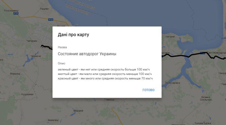 Google показал cостояние автодорог Херсонской области, фото-1
