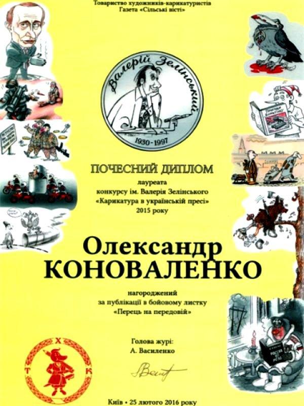 «Перець на передовій»: херсонский карикатурист стал лауреатом конкурса карикатур, фото-1