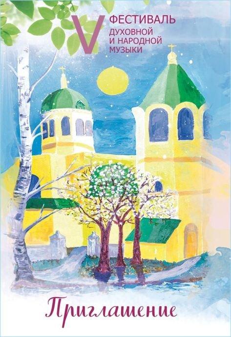 Весна духовная_приглашение