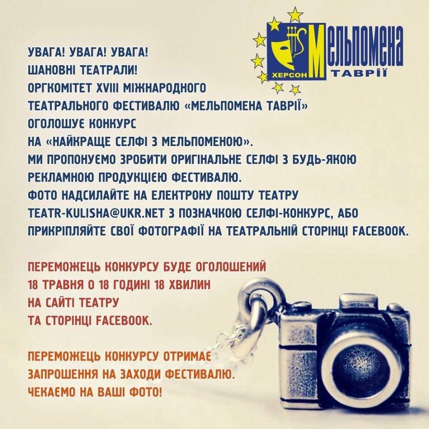 Объявлен конкурс на лучшее селфи с Мельпоменой Таврии (Фото), фото-1