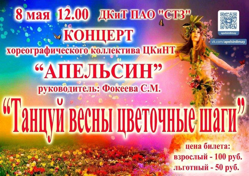 приглашение на коцерт Апельсина