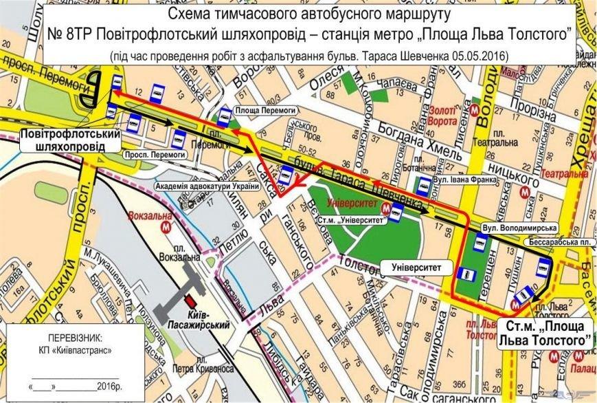 В Киеве четыре троллейбуса временно изменят маршрут, фото-1
