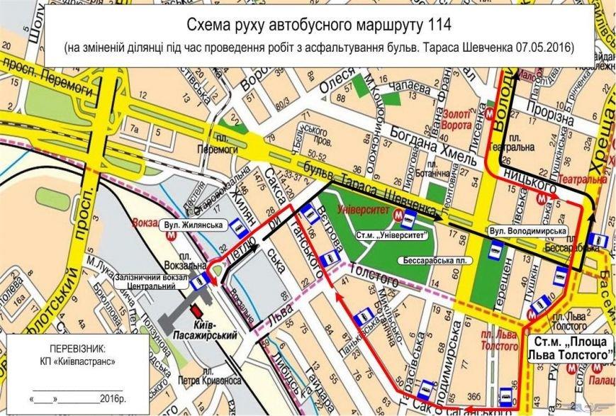 В Киеве четыре троллейбуса временно изменят маршрут, фото-3