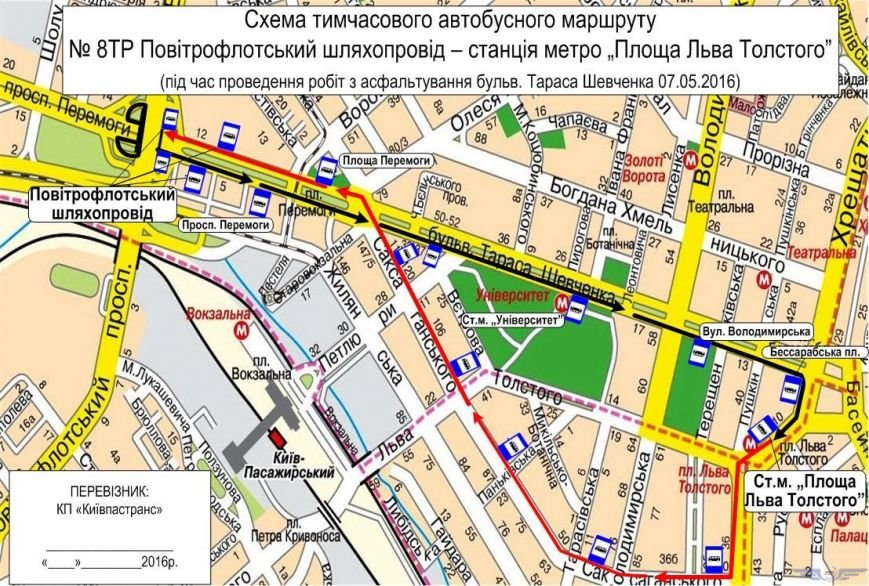 В Киеве четыре троллейбуса временно изменят маршрут, фото-2