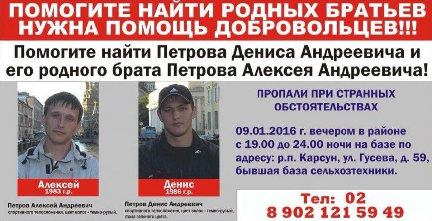 Прошло 4 месяца, как исчезли ульяновские братья Петровы, фото-1