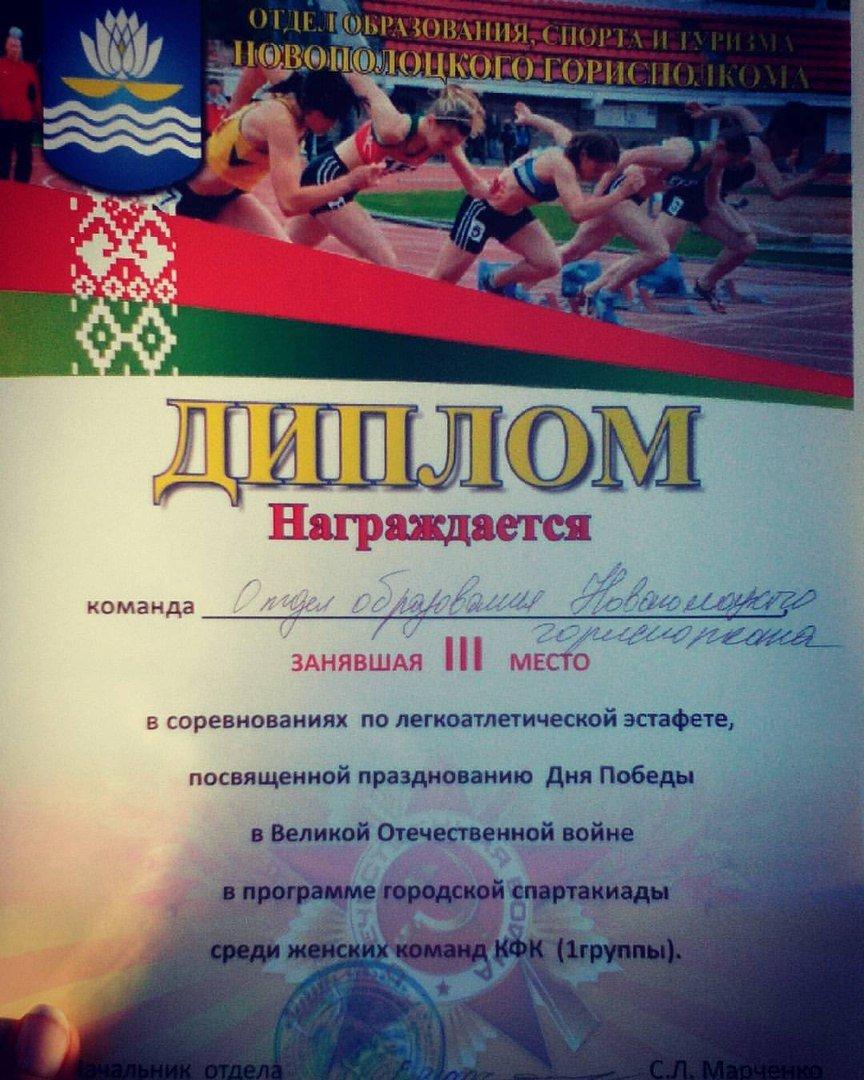 В Новополоцке прошла легкоатлетическая эстафета, посвященная Дню Победы, фото-9